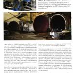ЗКИ-ВОЛТА има три одобрени европейски проекта