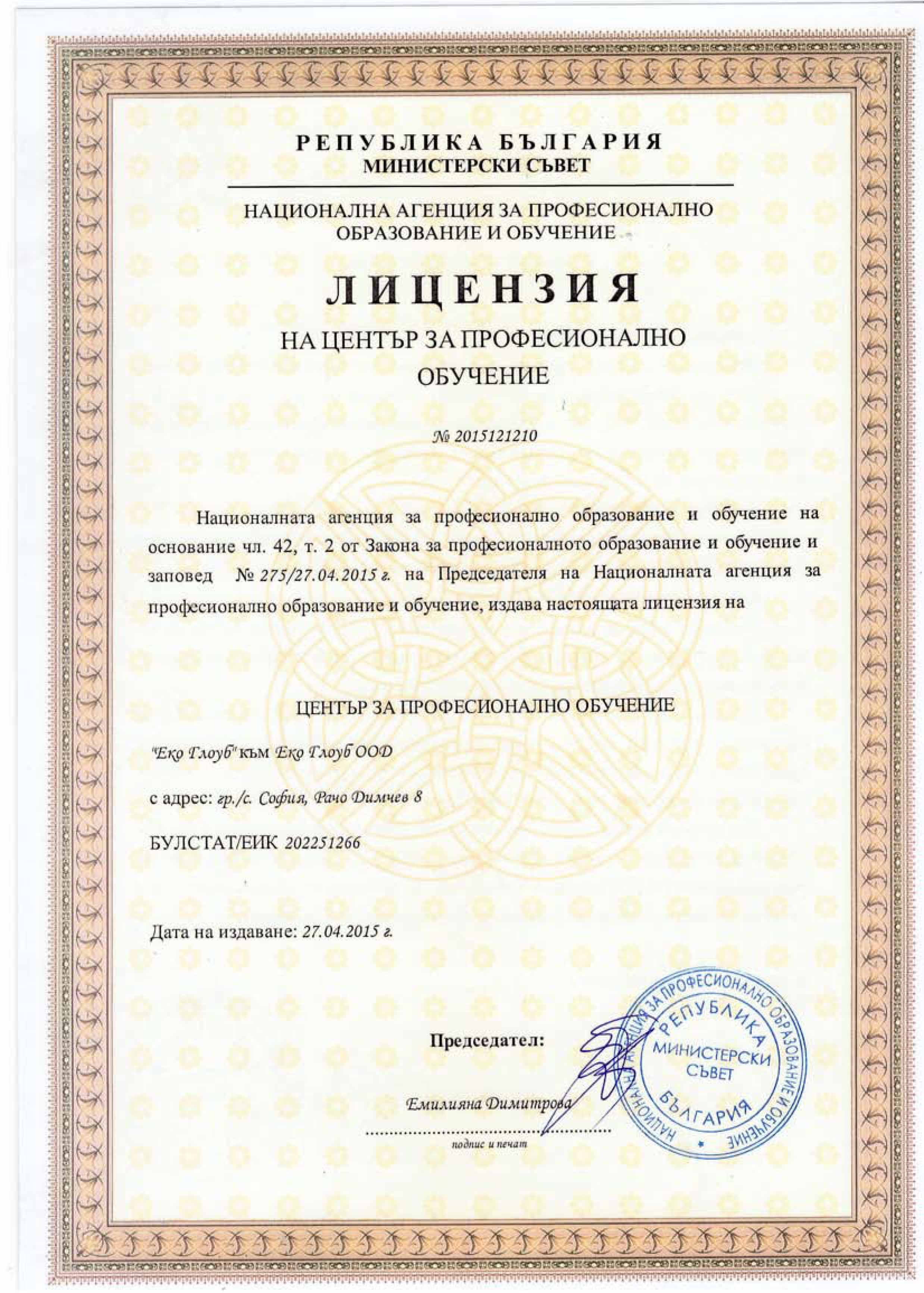 Лицензия за ЦПО