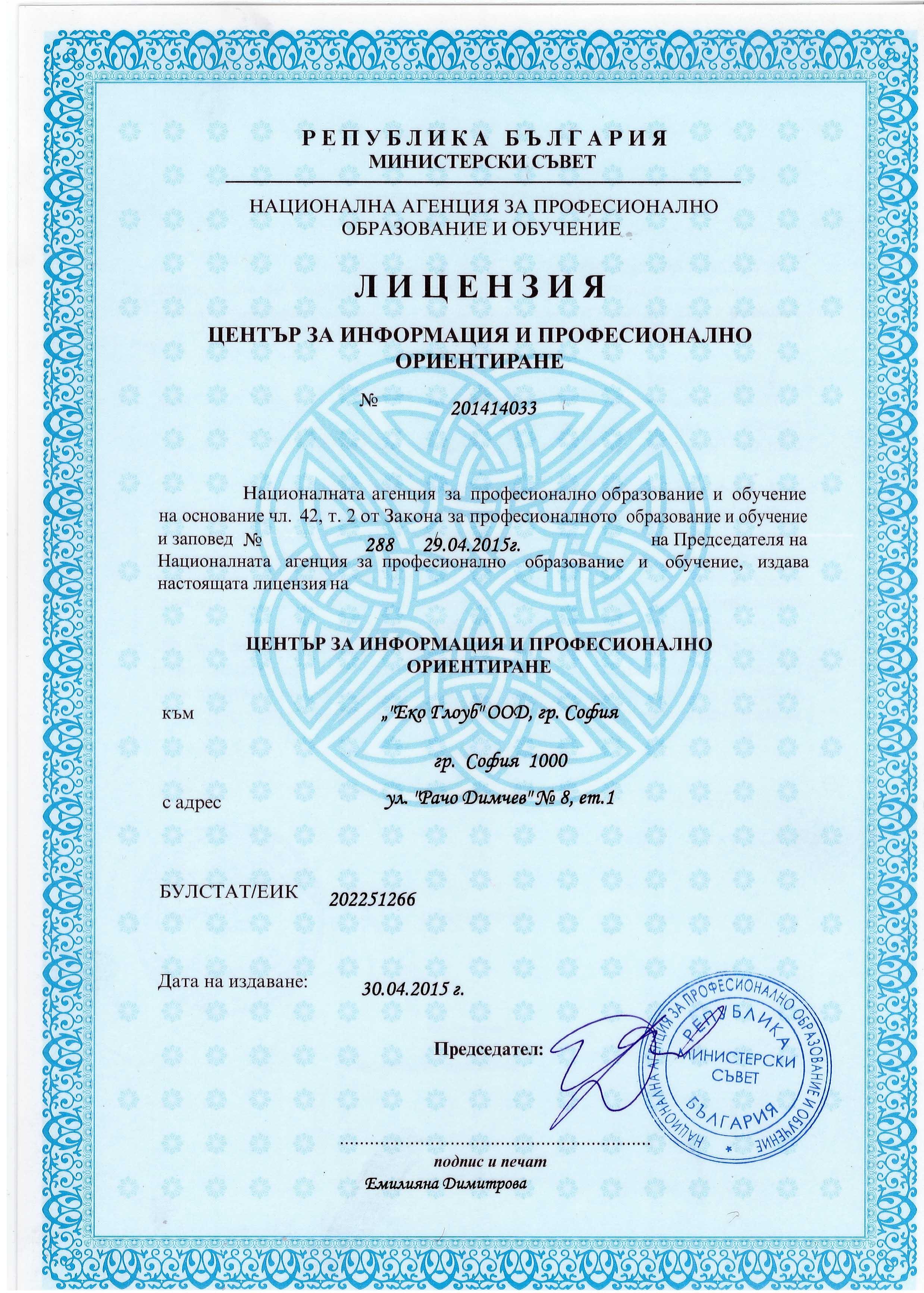 Лицензия на ЦИПО към Еко Глоуб ООД