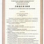 Приложение към лицензия за ЦПО