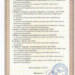 Приложение към лицензия за ЦПО (2)