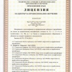 Приложение към лицензия за ЦПО (3)