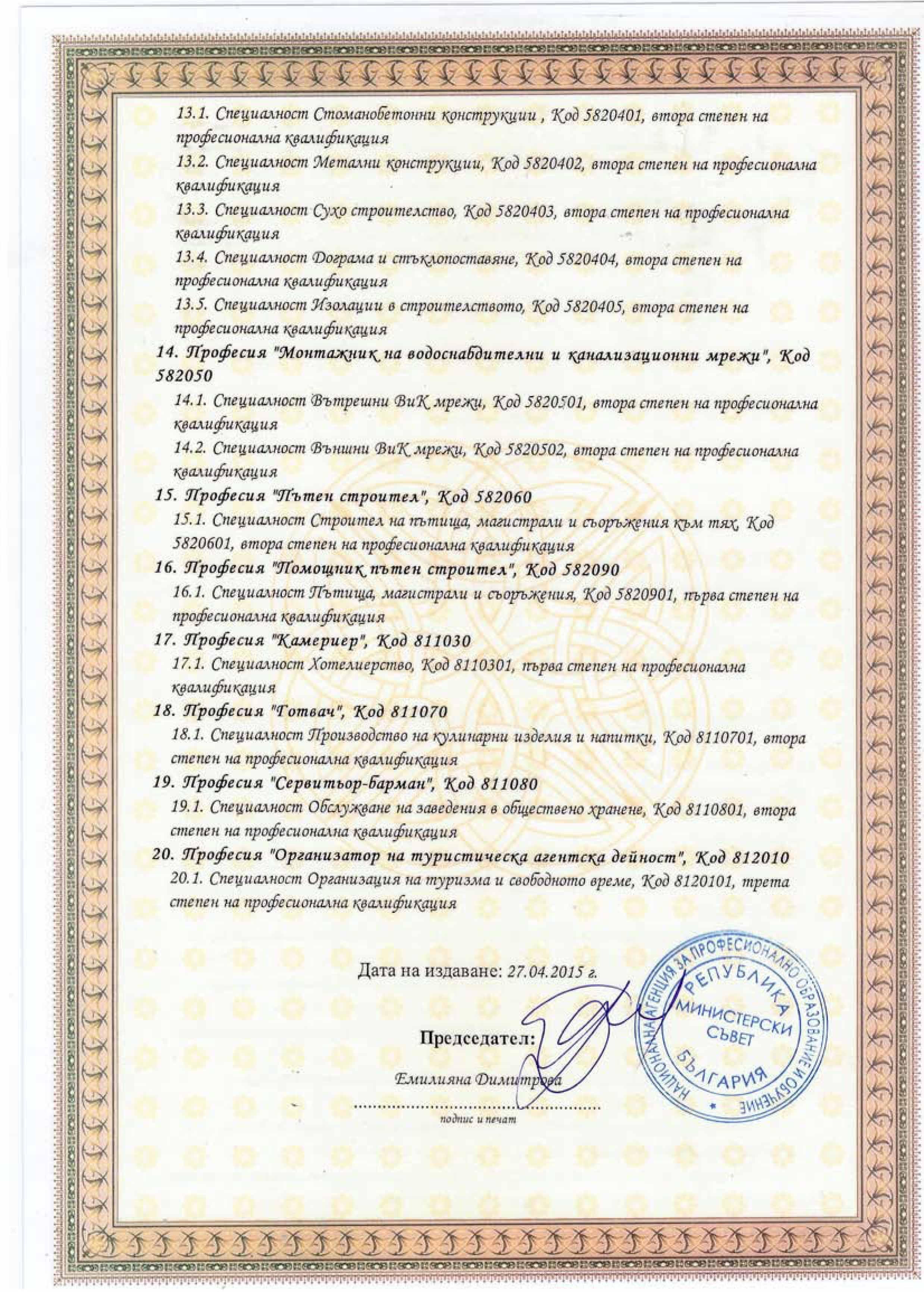Приложение към лицензия за ЦПО (4)