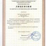 Приложение към лицензия за ЦПО (5)