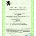 Удостоверение за обследване и сертифициране на сгради