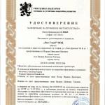 Удостоверение за обследване на промишлени предприятия