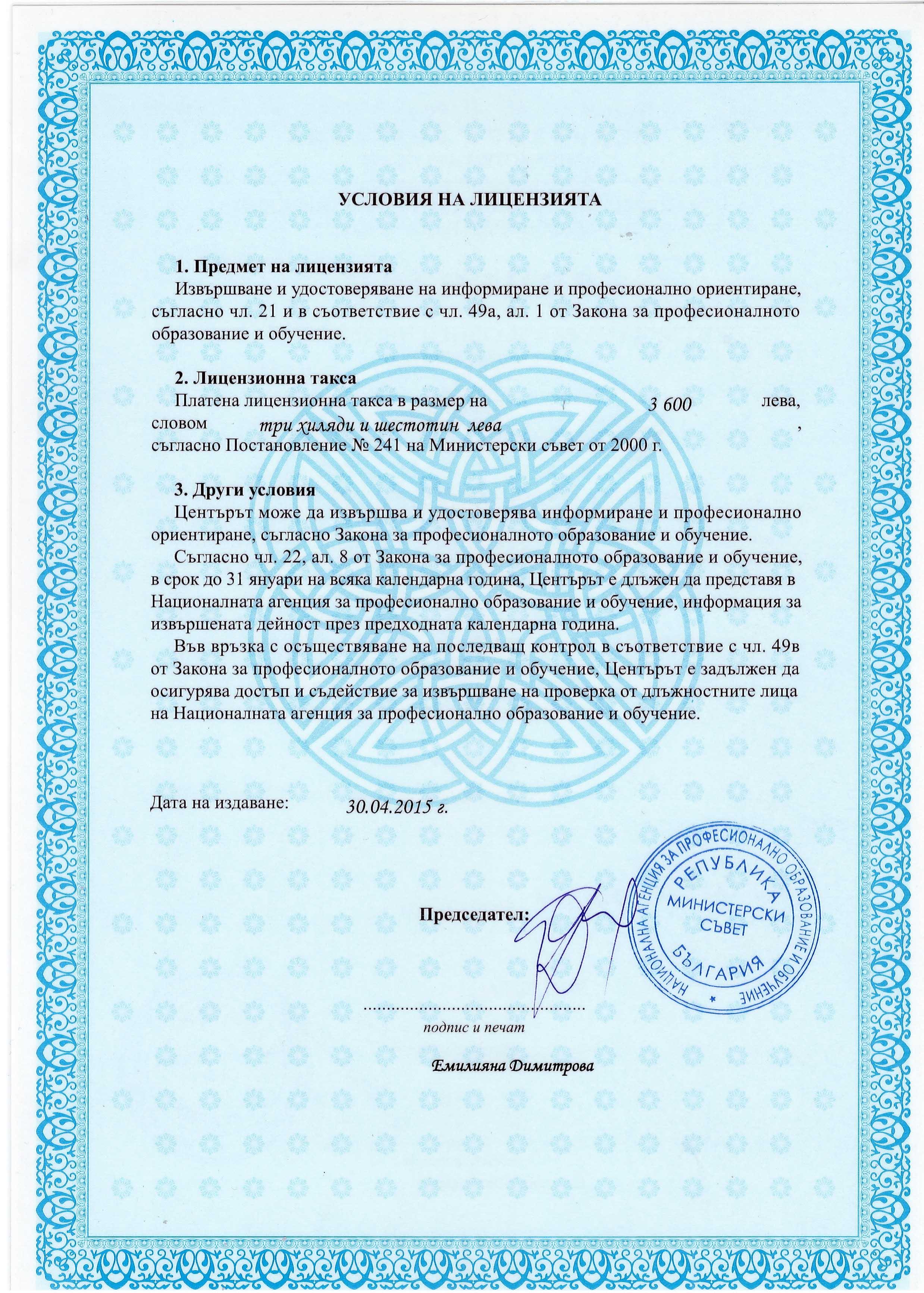 Условия на лицензията на ЦИПО