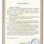 Условия на лицензията