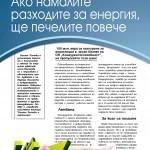сп. Икономика стр. 54